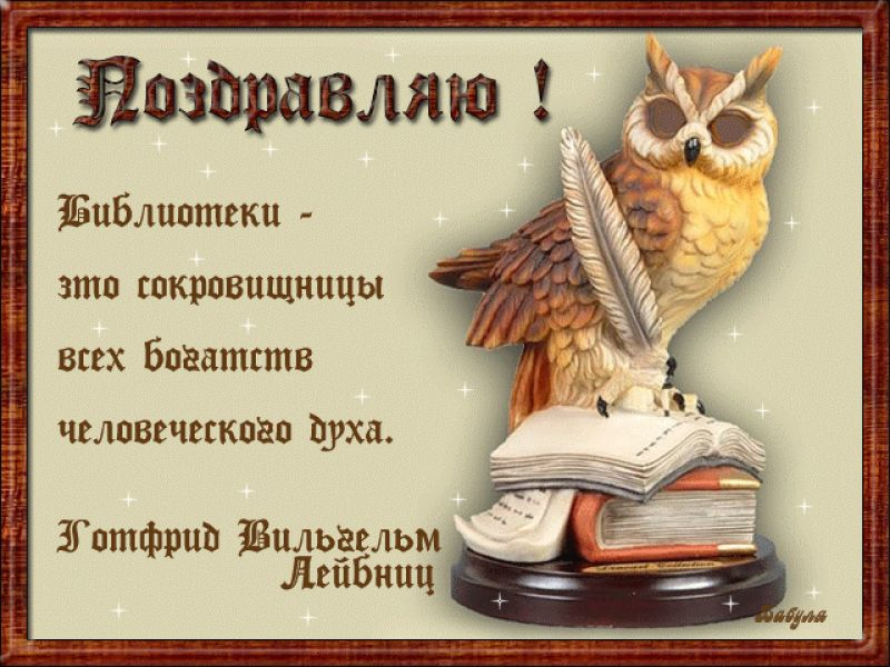 Поздравление для библиотекаря прикольные